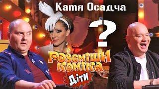 Катя Осадчая на шоу Рассмеши Комика Дети 2019 - Новый Сезон Выпуск 6