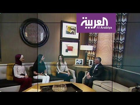 تفاعلكم | مقابلة تكشف جوانب جديدة وخاصة من حياة ملك الأردن