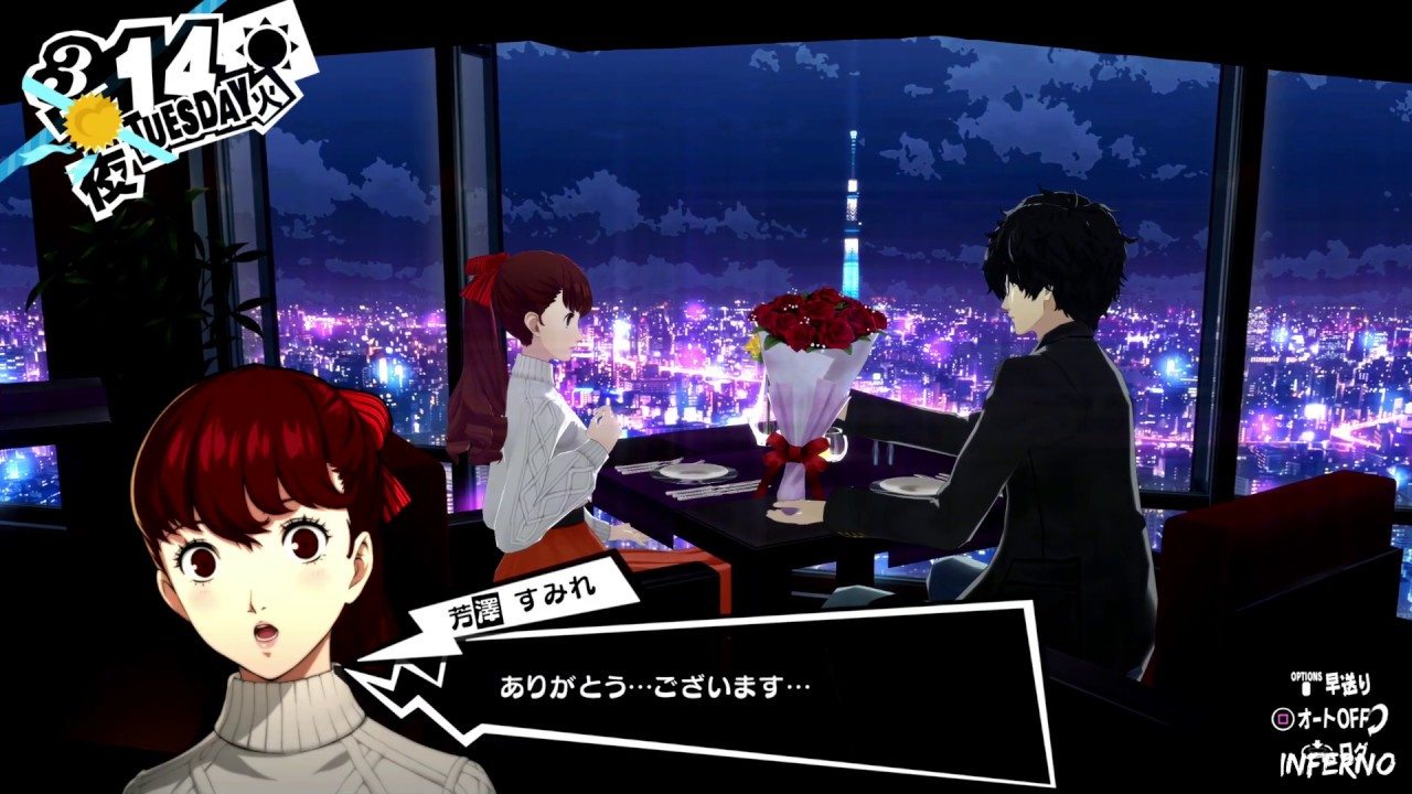 Persona 5 Royal Dinner Date With Kasumi White Day W English Subs Youtube
