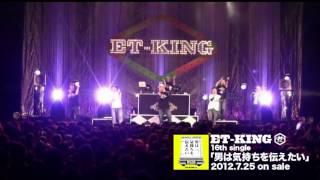 今、いちばん聴きたいラブソング! 7月25日に発売するET-KINGのニューシ...
