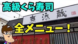日本に4店舗!【高級くら寿司】の高額メニュー全種類食べてみた!