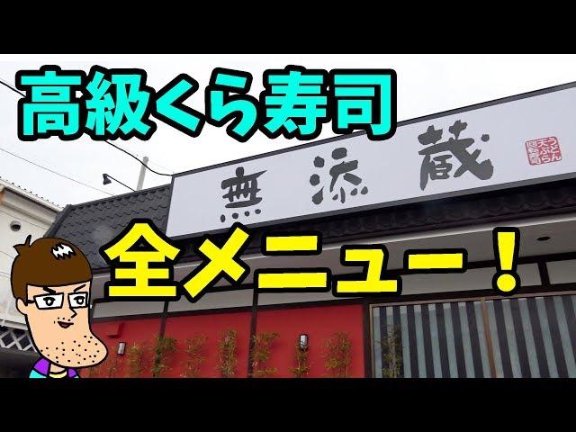 日本に4店舗の【高級くら寿司】の高額メニュー全種類食べてみた!