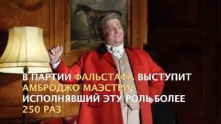 Falstaff by La Scala(, 2017-07-01T09:46:21.000Z)