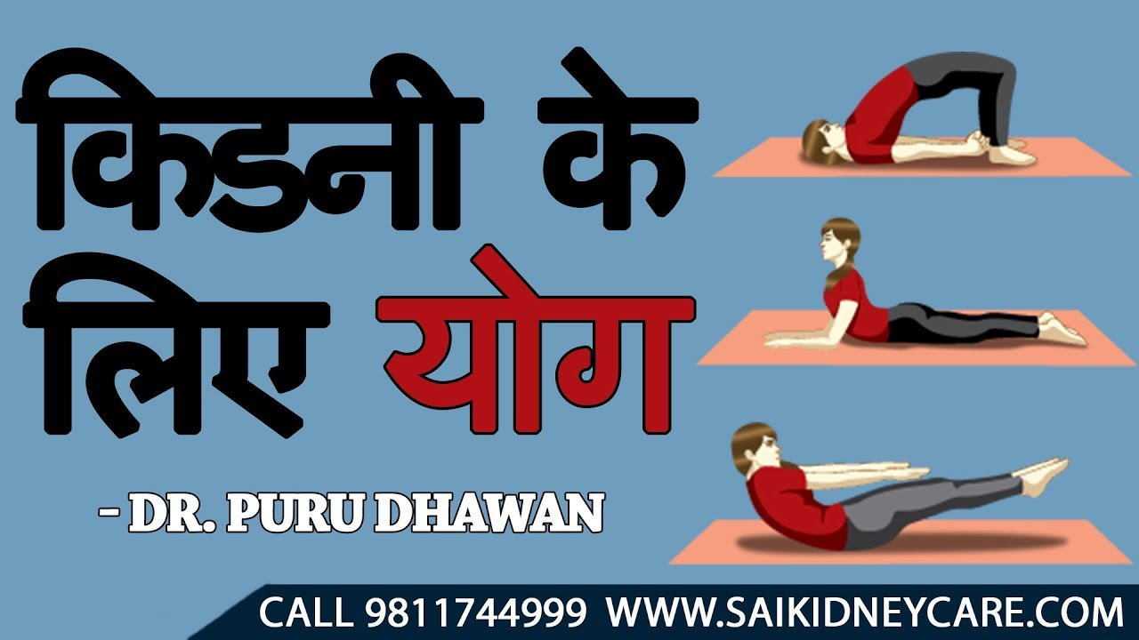 À¤• À¤¡à¤¨ À¤• À¤² À¤ À¤¯ À¤— Yoga For Kidney Failure Patient Cure Kidney Disease Naturally Youtube