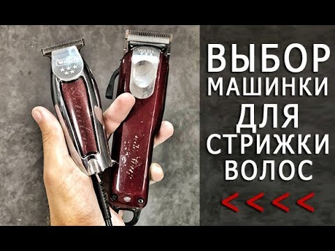Как выбрать машинку для стрижки волос - Арсен Декусар
