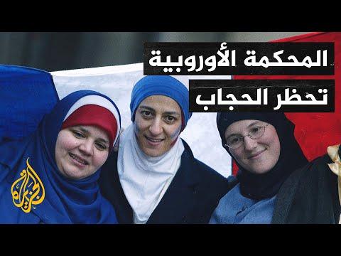 محكمة العدل الأوروبية تجيز حظر الحجاب في أماكن العمل بحالتين.. فماهما؟  - 16:59-2021 / 7 / 15