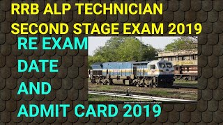 RRB ALP TECHNICIAN SECOND STAGE RE EXAM DATE AND ADMIT CARD 2019