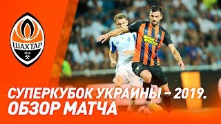 Динамо – Шахтер – 2:1. Голы и обзор матча (28.07.2019)