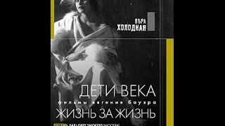 Дети века ( 1915, Российская империя, Драма, Мелодрама, Биография )