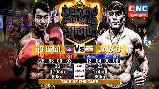 អ៊ីរ៉ង់សុំចុះចាញ់! ម៉ឺន មេឃា Meun Mekhea Vs (Iran) Javad, 02/December/2018, CNC Boxing