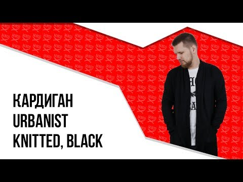 Кардиган Urbanist - Knitted, Black