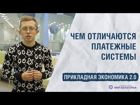 «Прикладная экономика 2.0». Чем отличаются платежные системы (14.10.2019)