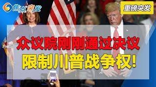 突发: 众议院通过决议限制川普对伊朗的战争权力! 美两党冲突再起 正面较量!
