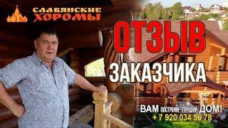 """Отзыв клиента о Строительной компании  """"Славянские хоромы """""""