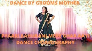 Grooms Mother Dance | Engagement Function | PYAARI BAHURANI MERE GHAR AAYI | Dance Choreography