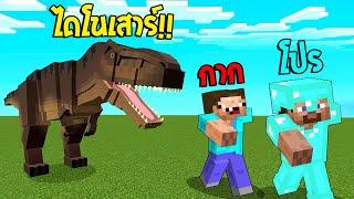 จะเกิดอะไรขึ้น? ถ้าเกิด ไอกาก 2 คน ตกเครื่องบินลงมาบนเกาะไดโนเสาร์!! 🦖 (Minecraft Story)