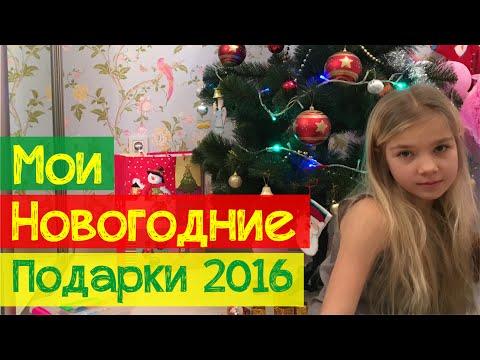 Мои подарки на Новый год 2016. Идеи новогодних подарков для девочек