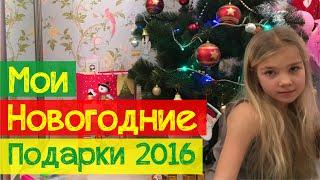 Мои подарки на Новый год 2016. Идеи новогодних подарков для девочек(С Новым годом! Ты на канале Barvina и я уже подготовила для тебя новое видео в новом году! Сейчас я тебе покажу,..., 2016-01-02T17:09:28.000Z)