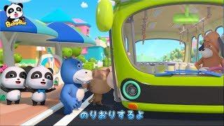 バスでお出かけ| 子ども向け安全教育&人気動画まとめ 連続再生 | 赤ちゃんが喜ぶアニメ | 動画 | BabyBus thumbnail