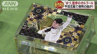 羽生結弦選手が監修 オルゴールの販売が始まる(18/10/17) 羽生結弦 検索動画 22