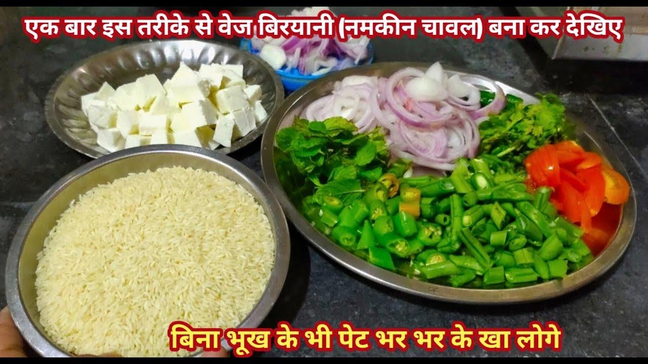 कुकर में बनाये झटपट वेज बिरयानी |veg biryani in cooker ...