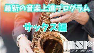 【最新音楽上達プログラム】マキシマムステートで音が変化!吹奏楽部サックス編