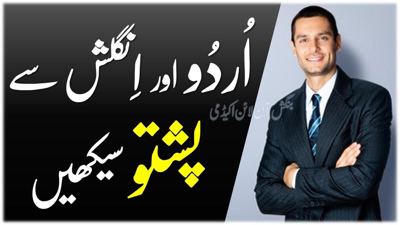 Lesson 69 - Learn English Language in Pashto/Urdu || English - Pashto  Sentences