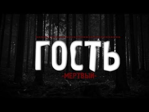 Страшная История на ночь-ГОСТЬ