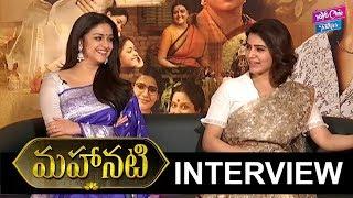 Mahanati Interview | Keerthi Suresh and Samantha | Savitri & Madhuravani | YOYO Cine Talkies