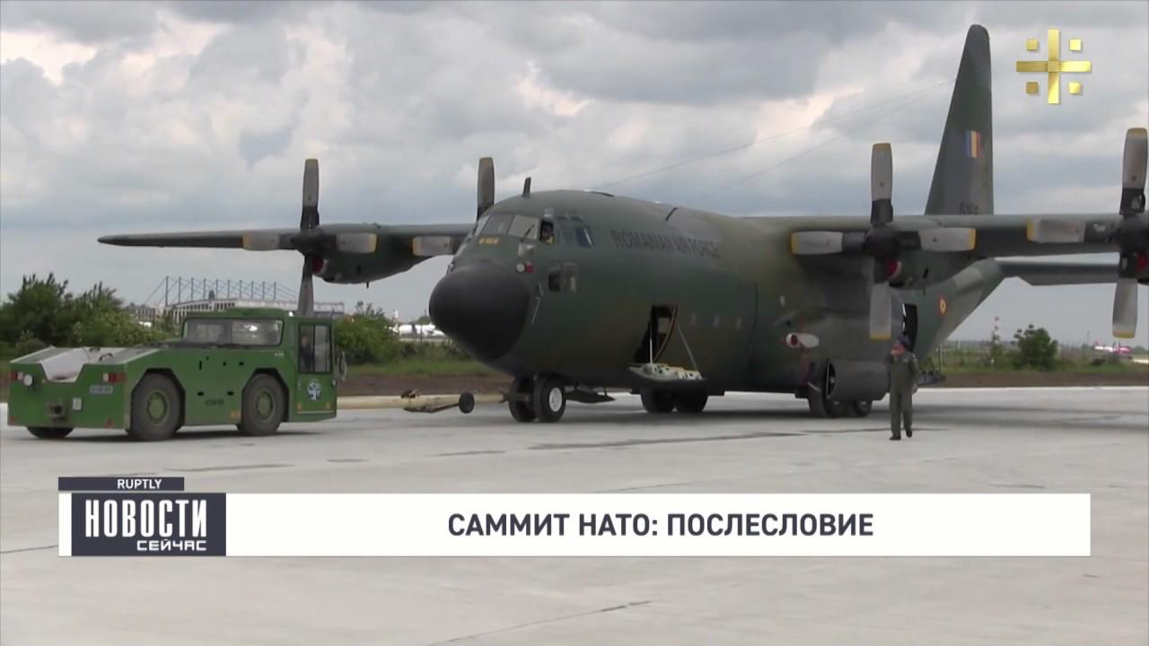 Саммит НАТО: послесловие от военного обозревателя телеканала Царьград