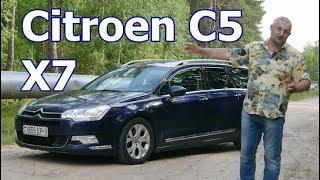"""Ситроен С5(II)/Citroen C5 (X7), """"ЛЮКСОВЫЙ ФРАНЦУЗ""""  Видео обзор, тест-драйв."""