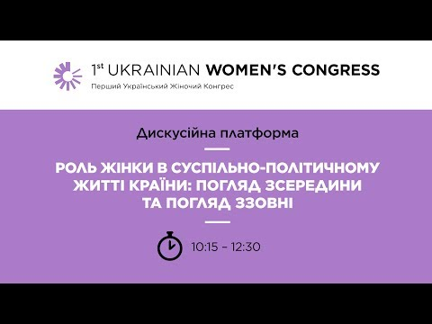 UKRAINIAN WOMEN`S CONGRESS - UWC Opening and Discussion platform 1
