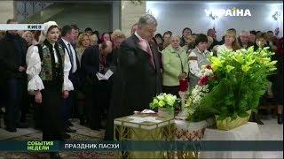 Порошенко поздравил украинцев с праздником Пасхи