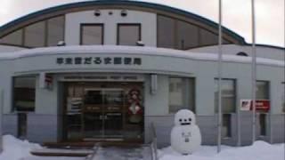 早来雪だるま郵便局 - 紹介