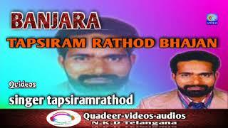 TAPSIRAM RATHOD BHAJAN BANJARA QVIDEOS