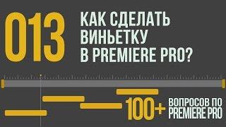 Premiere 100+. 013 Как сделать виньетку в Premiere Pro?
