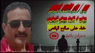 بدع وجواب    بدع علي القطنه الحجاجي    جواب ثابت عوض اليهري    غناء علي صالح اليافعي شريط رقم 10
