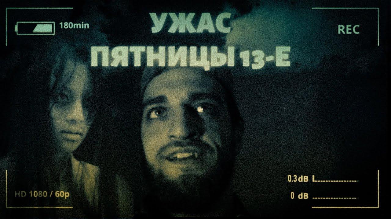 УЖАС ПЯТНИЦЫ 13-го