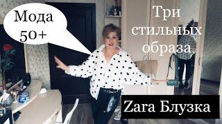 LC655 Женский клуб Мода и стиль 50 Zara Блузка Три стильных образа Голосуйте