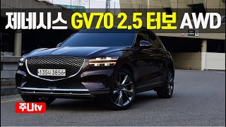 제네시스 GV70 2.5 터보 AWD 단박시승, 2021 Genesis GV70 2.5 T-GDi AWD test drive, review