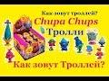 Тролли Chupa Chups Trolls Имена Как зовут троллей Фигурки чупа чупс mp3