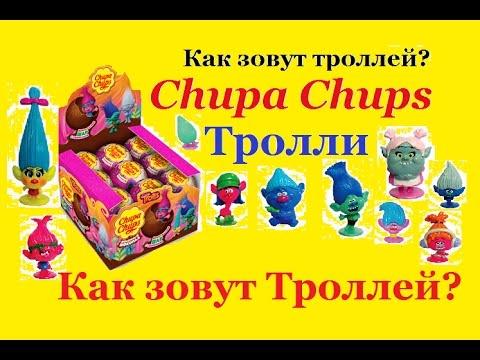 Тролли Chupa Chups Trolls Имена. Как зовут троллей?  Фигурки чупа чупс