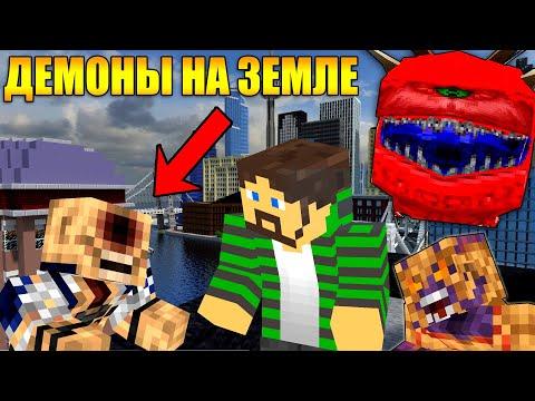 ДЕМОНЫ НА ЗЕМЛЕ! ПРИБУДЕТ ЛИ АРМИЯ? - DOOM В МАЙНКРАФТ [ЧАСТЬ 1] - Minecraft сериал