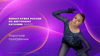 Финал Кубка России по фигурному катанию короткие программы