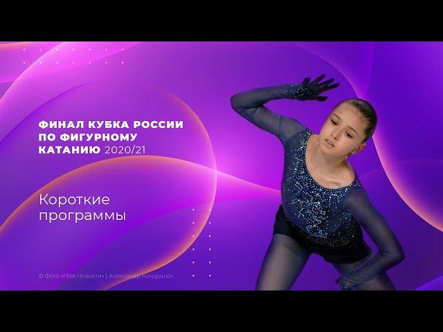Финал Кубка России по фигурному катанию: короткие программы