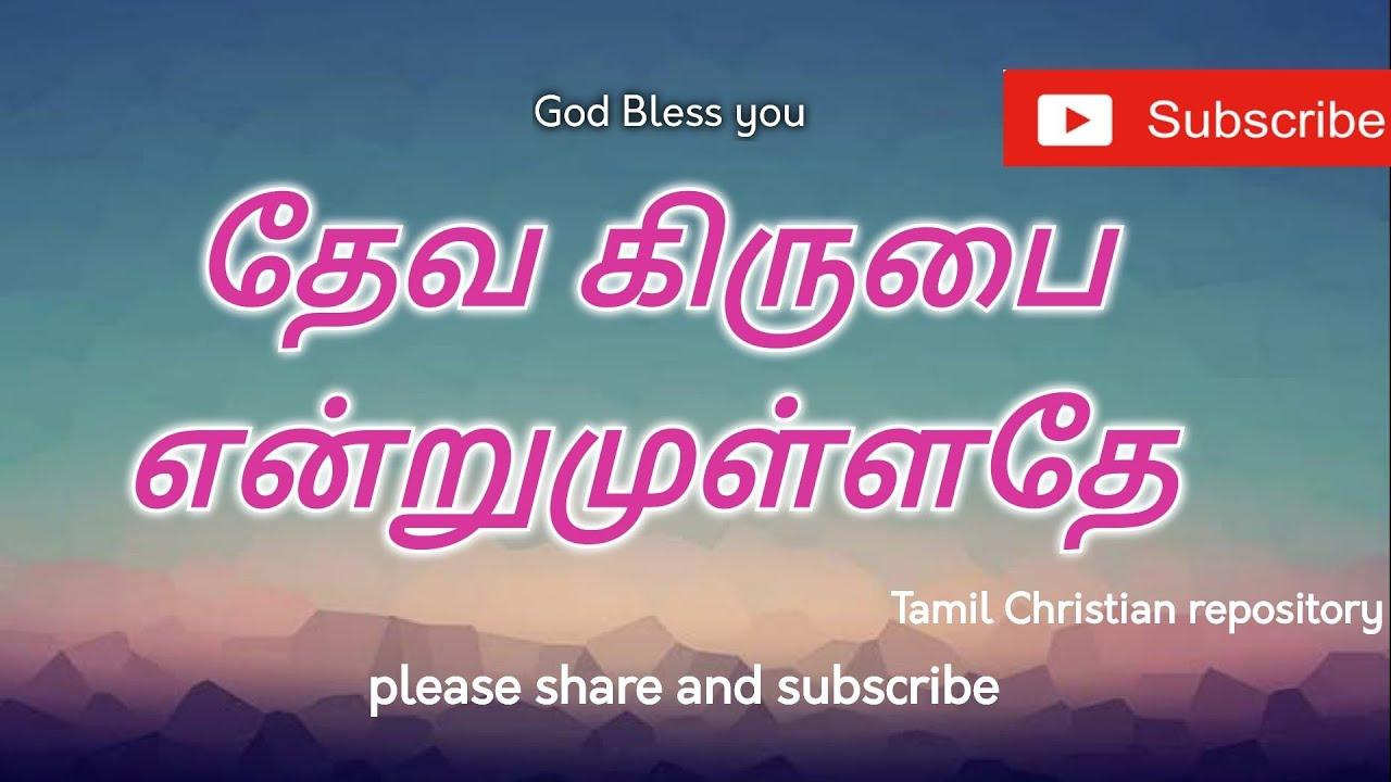 தேவ கிருபை என்றுமுள்ளதே – Deva Kirubai Entrum Ullathe Song  Lyrics