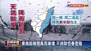 【民視即時新聞】颱風「天鴿」昨天(20日)晚上深夜發布海上警報後,最...