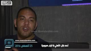 مصر العربية    أحمد بلال: الأهلي بلا انياب هجومية