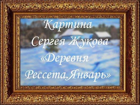 Картина Сергея Жукова «Деревня Рессета Январь»