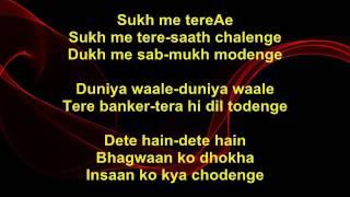 Kasme Waade Pyar Wafa Sab - Upkar - Full Karaoke